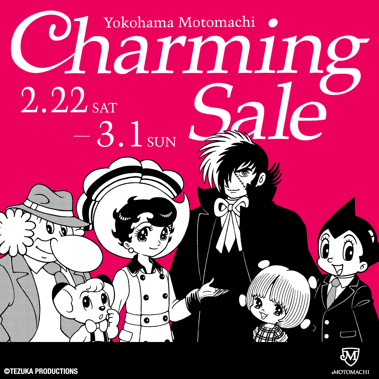 セール チャーミング