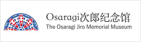 Osaragi次郎纪念馆