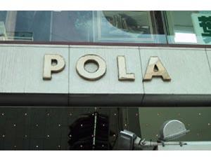 POLA Motomachi Building Management Office