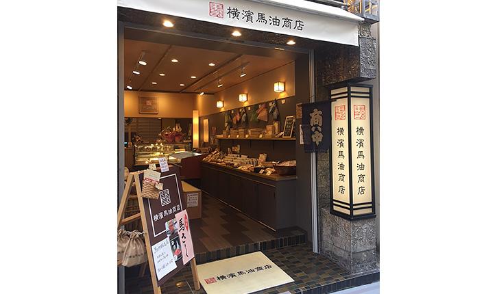 横滨马油商店