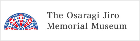 The Osaragi Jiro Memorial Museum