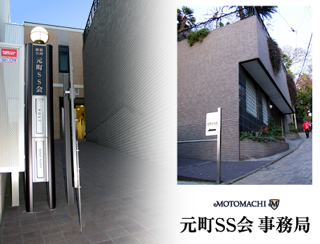 Yokohama Motomachi Shopping Street Association