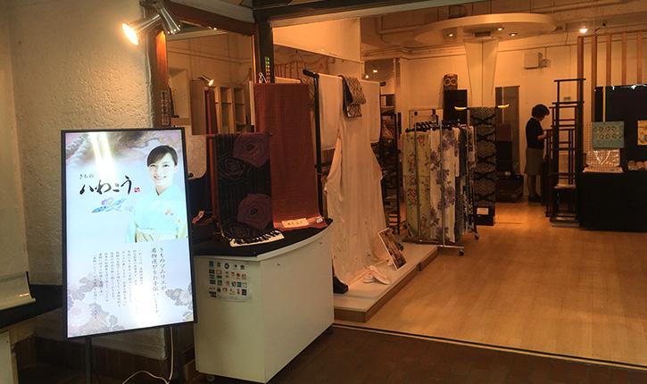 Kimono Iwako Yokohama Motomachi