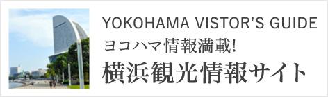 ヨコハマ情報満載!横浜観光情報サイト