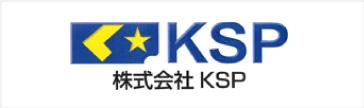 株式会社 KSP