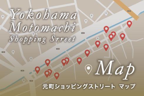 元町ショッピングストリートマップ