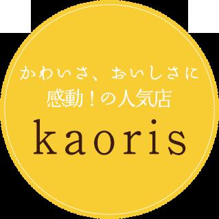 かわいさ、おいしさに感動!の人気店 kaoris