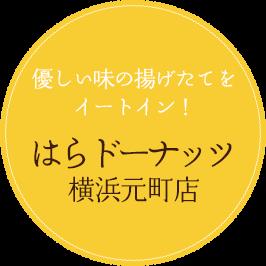 優しい味の揚げたてをイートイン! はらドーナッツ 横浜元町店