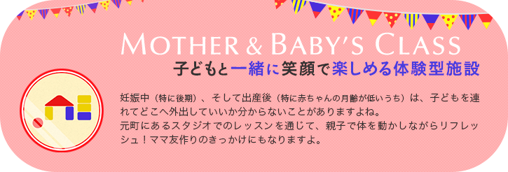 MOTHER&BABY'S CLASS - 子どもと一緒に笑顔で楽しめる体験型施設