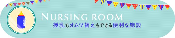 NURSING ROOM - 授乳もオムツ替えもできる便利な施設