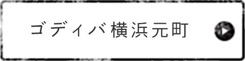 ゴディバ横浜元町