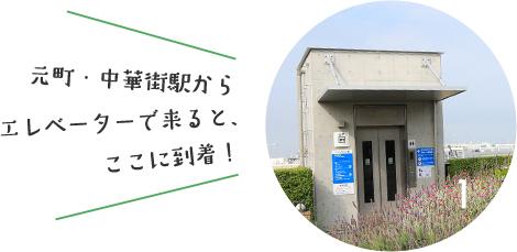 元町・中華街駅からエレベーターで来ると、ここに到着!