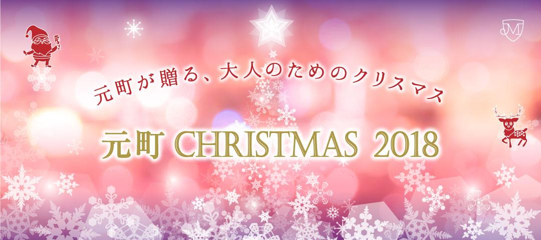 元町Christmas 2018