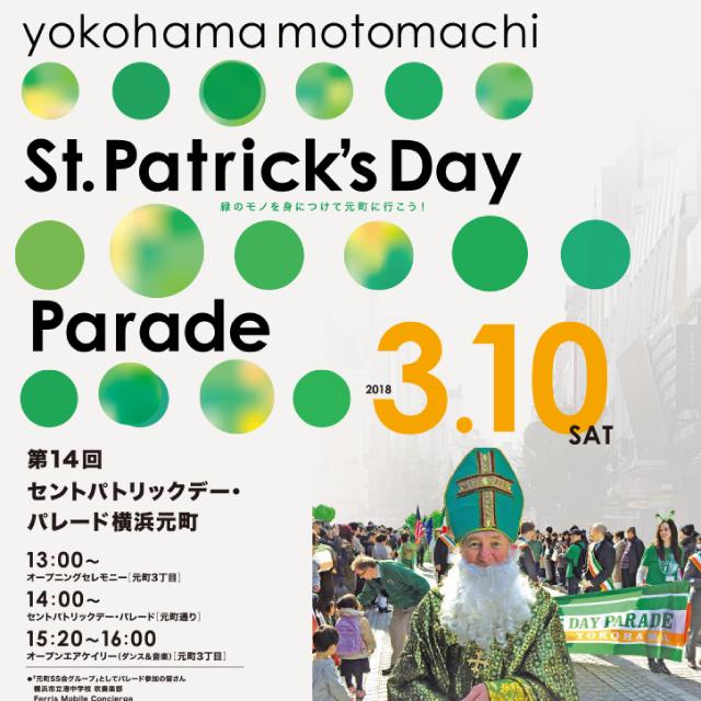 2018 第14回 セントパトリックデー・パレード 横浜元町