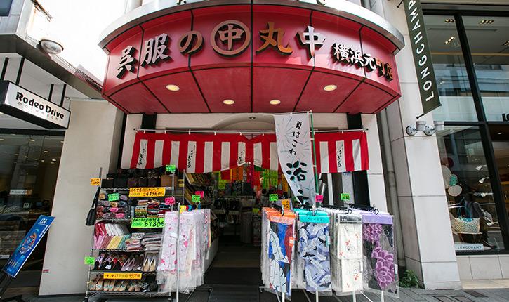 丸中株式会社横浜元町店