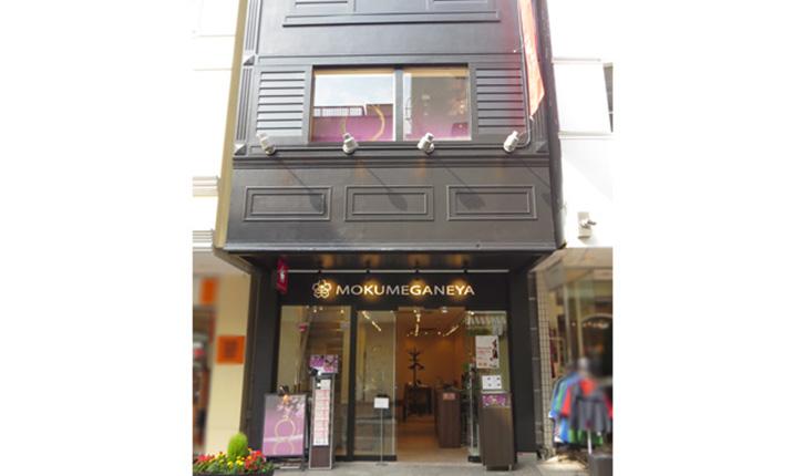 杢目金屋横浜元町店
