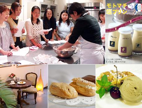 フランス菓子・料理教室EIKOMORITA