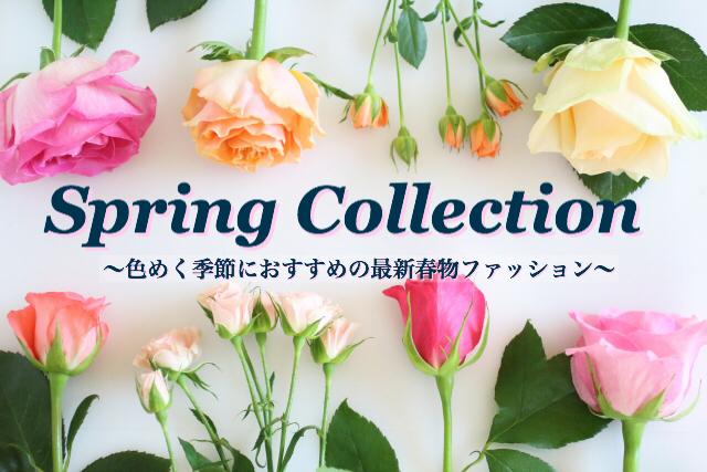 2019春物コレクション