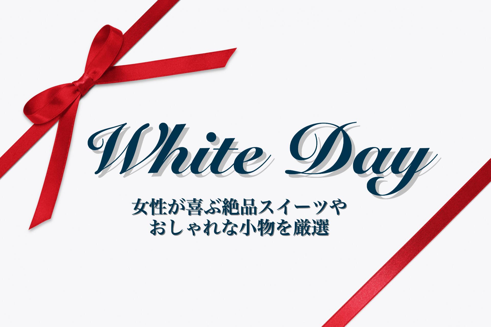 White Day 2019