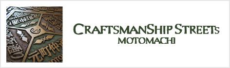 CRAFTSMANSHIP STREETS MOTOMACHI