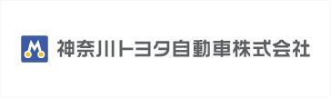 神奈川トヨタ