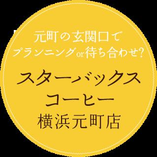元町の玄関口でプランニングor待ち合わせ スターバックスコーヒー 横浜元町店