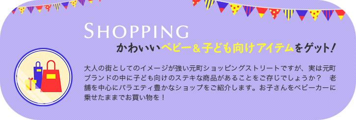 SHOPPING - かわいいベビー&子ども向けアイテムをゲット!