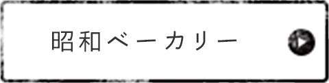 昭和ベーカリー