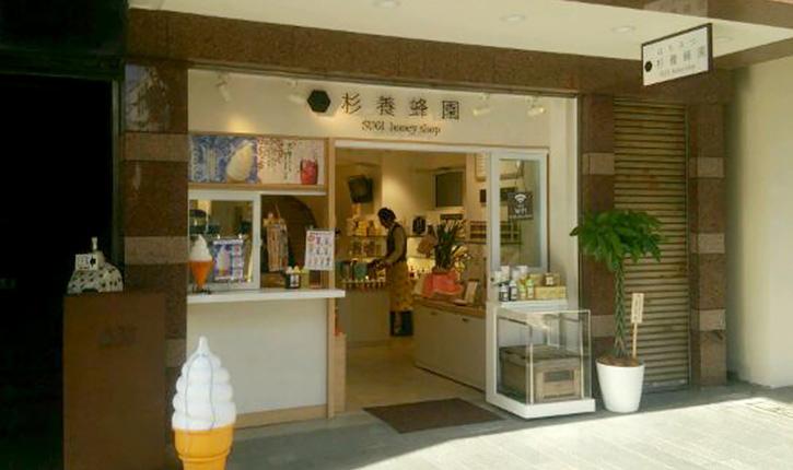 杉養蜂園 横浜元町店