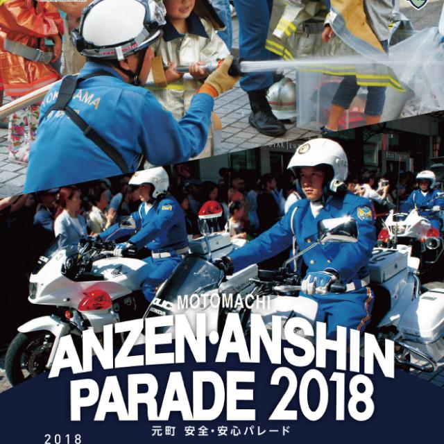 2018 元町 安全・安心パレード