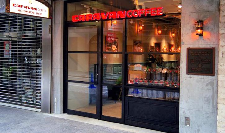 キャラバンコーヒー元町店