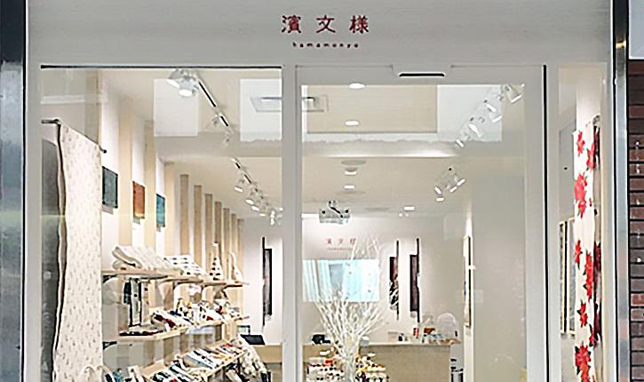 濱文様横浜元町店