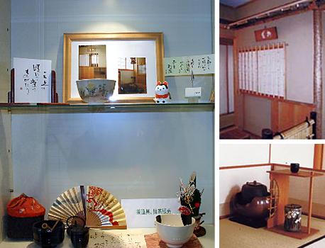 北村茶道具店