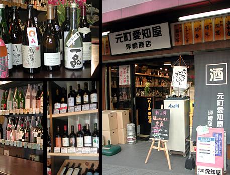 愛知屋坪﨑商店