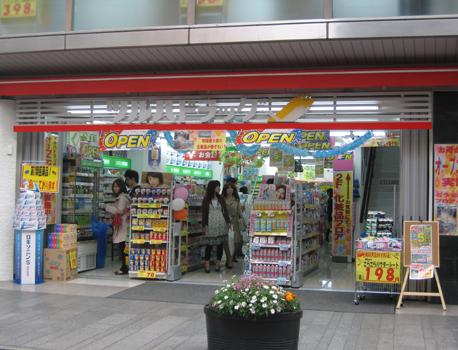 ツルハドラッグ横浜元町店