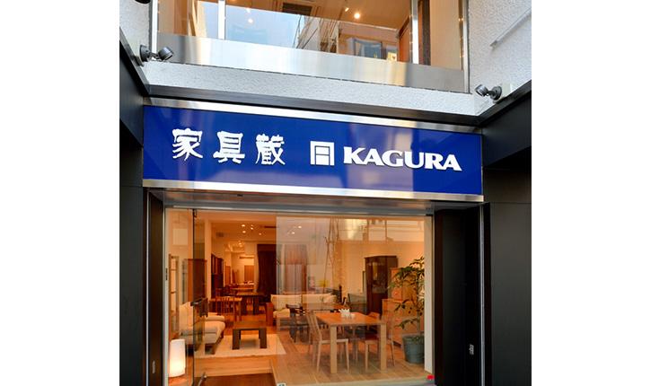 家具蔵 横浜元町店