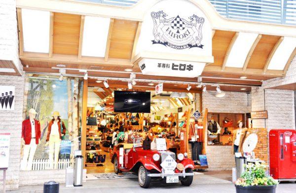 ヒロキ元町店
