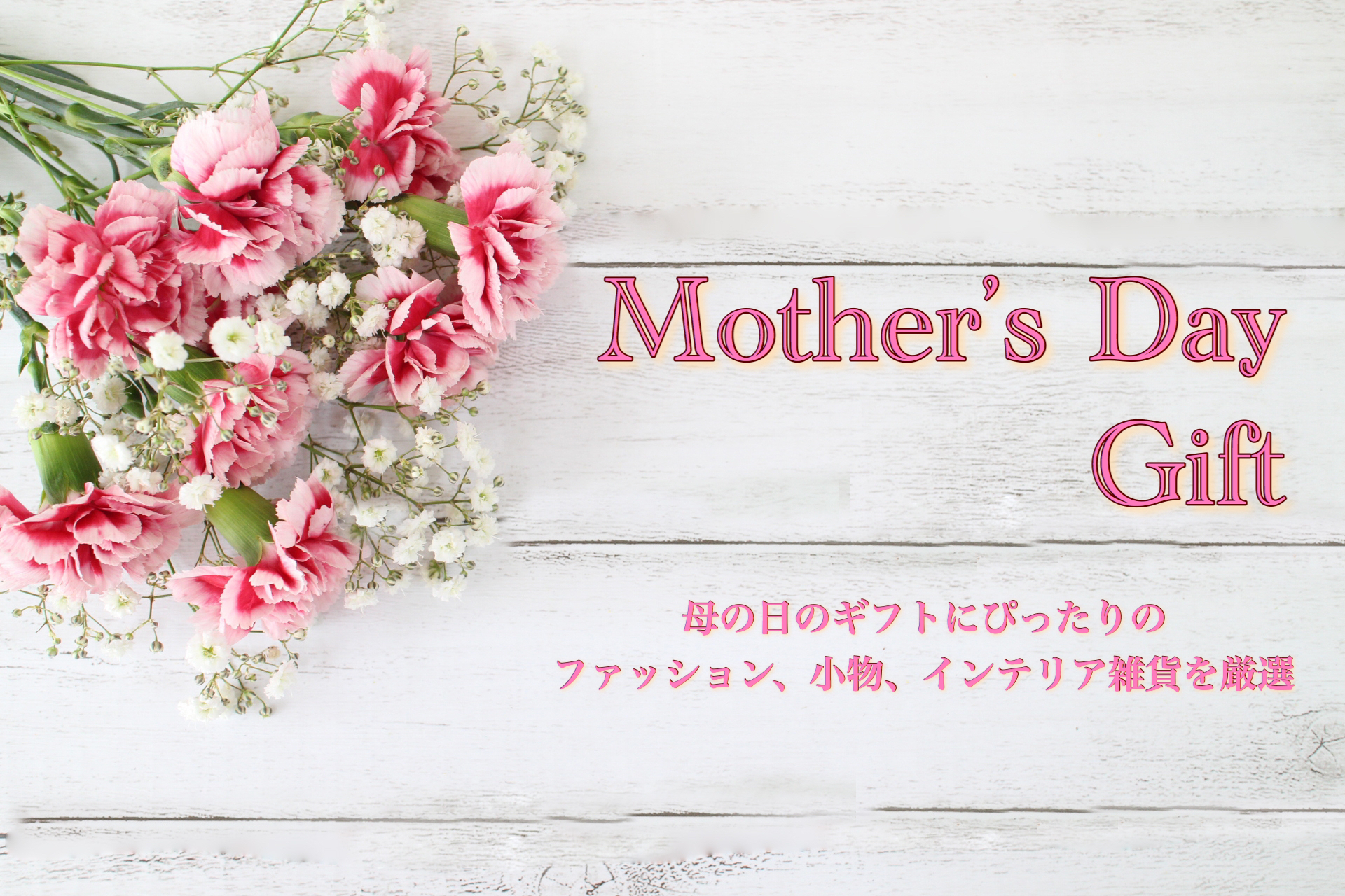 Mother's DayGift