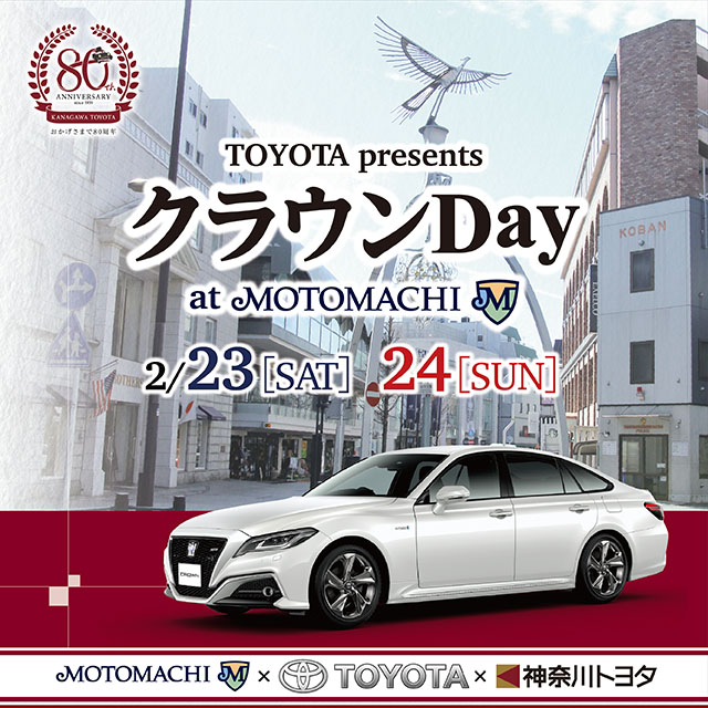 クラウンDay at Motomachi
