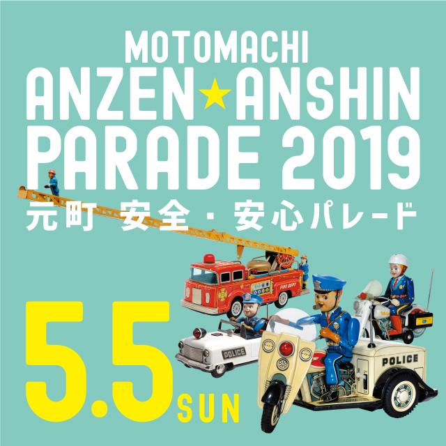 元町安全・安心パレード2019