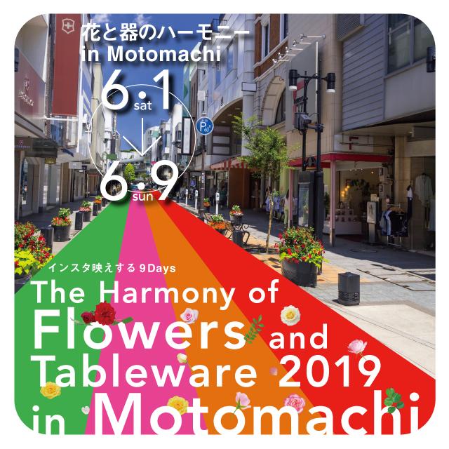 花と器のハーモニー2019