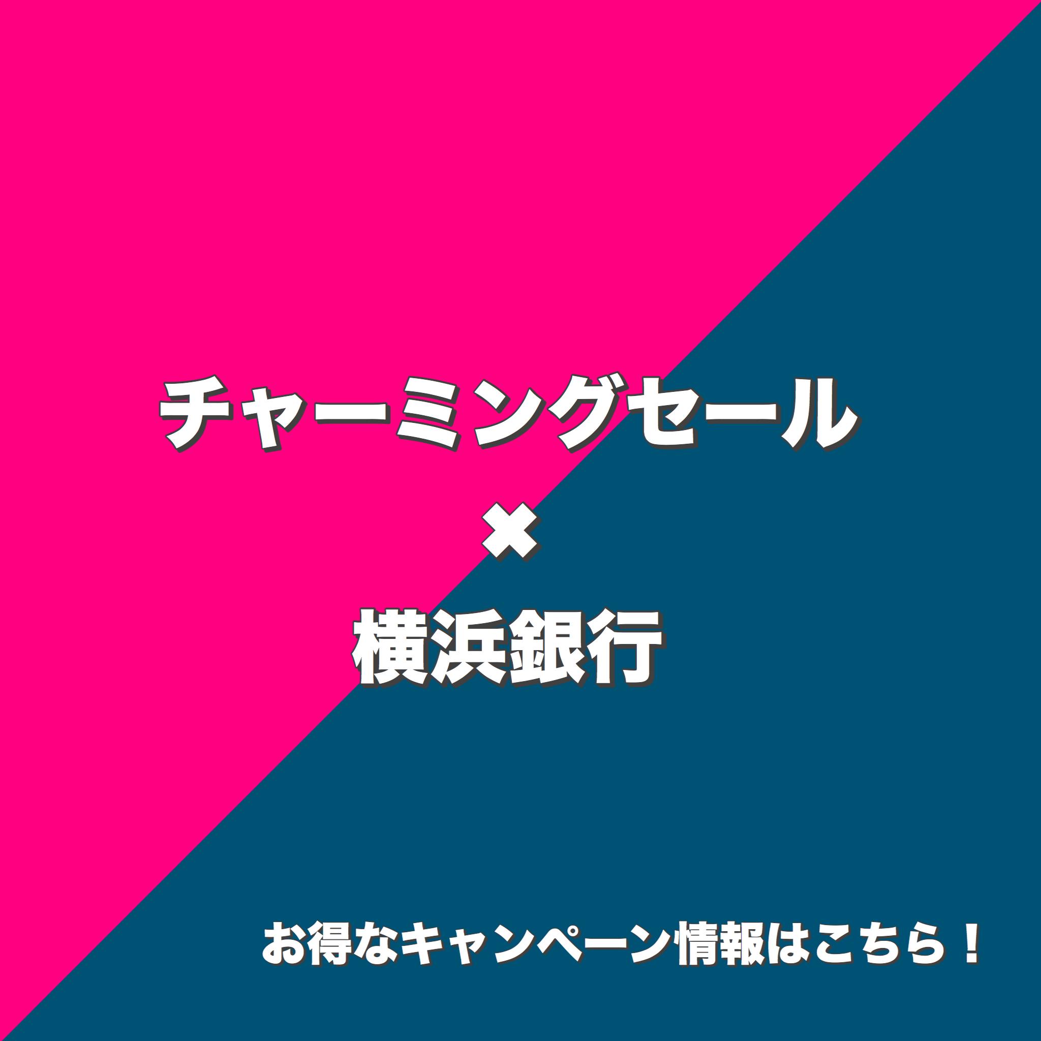 横浜バンクカードお得情報