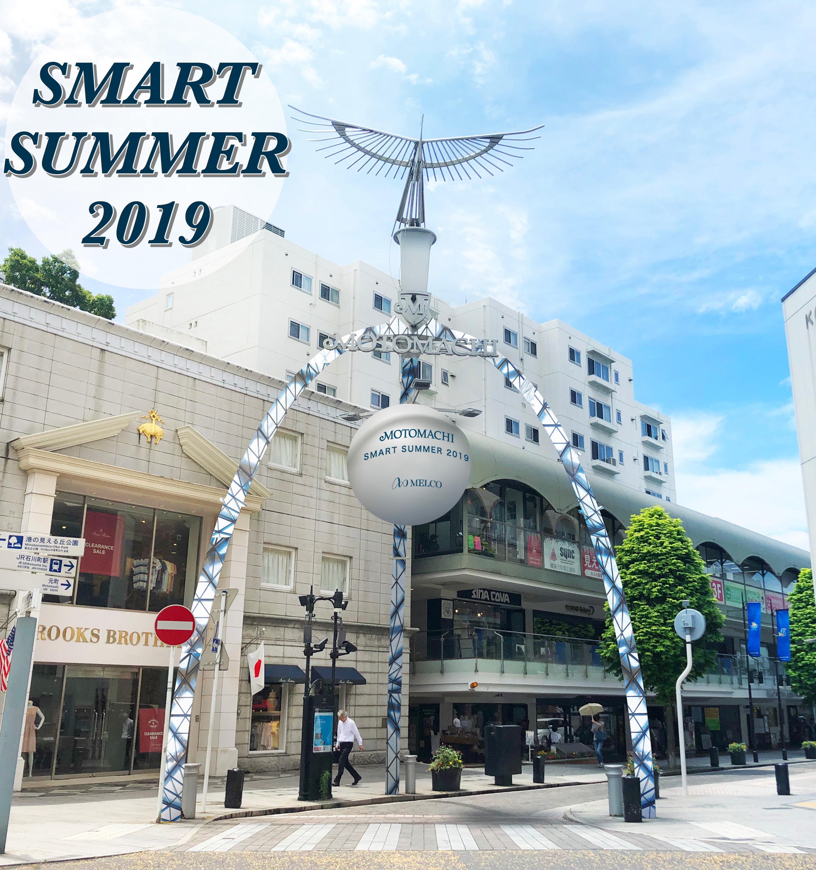 SMART SUMMER 2019