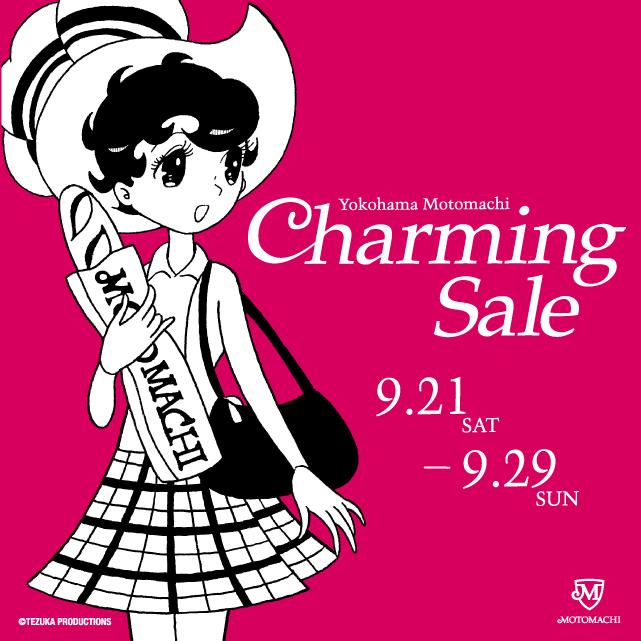 横浜元町チャーミングセール 9月21日(土)〜29日(日)開催!