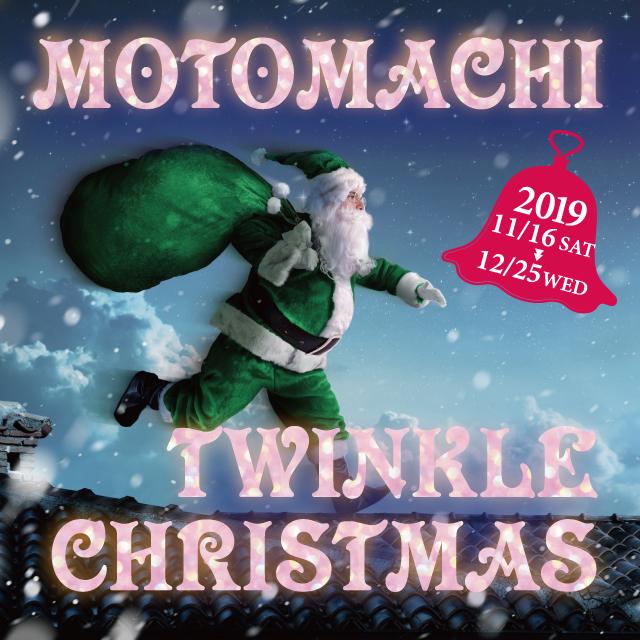 トゥインクルクリスマス2019