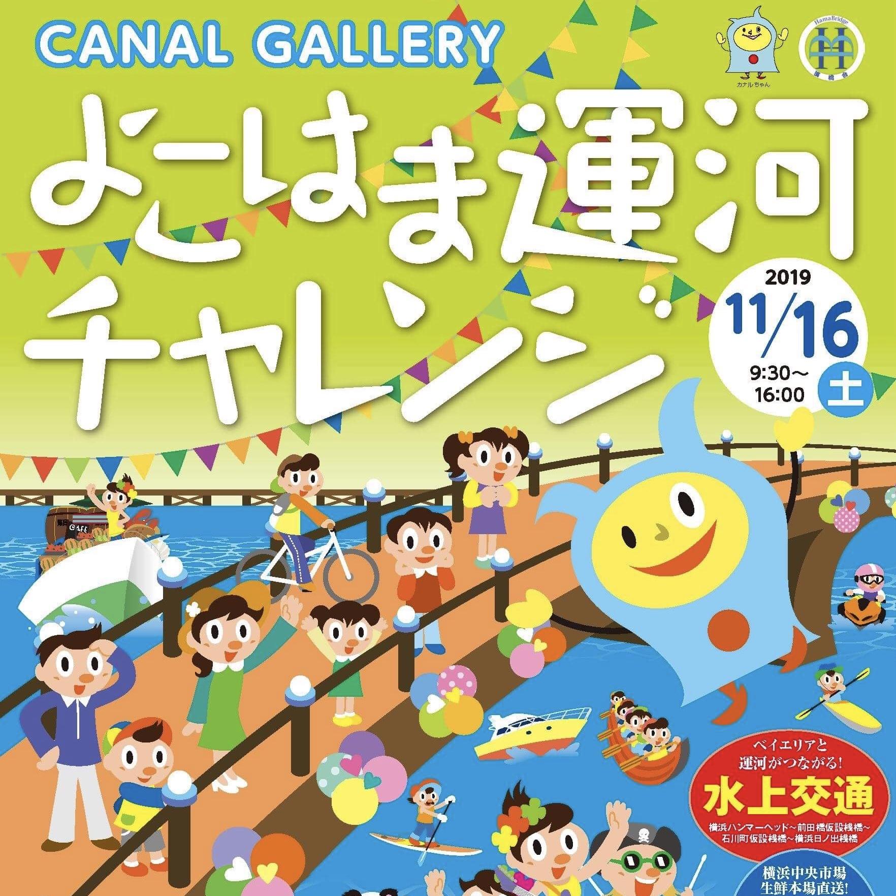 運河チャレンジ2019