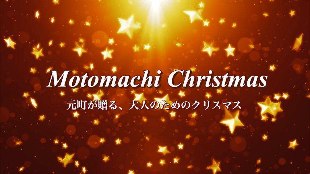 元町Christmas2019