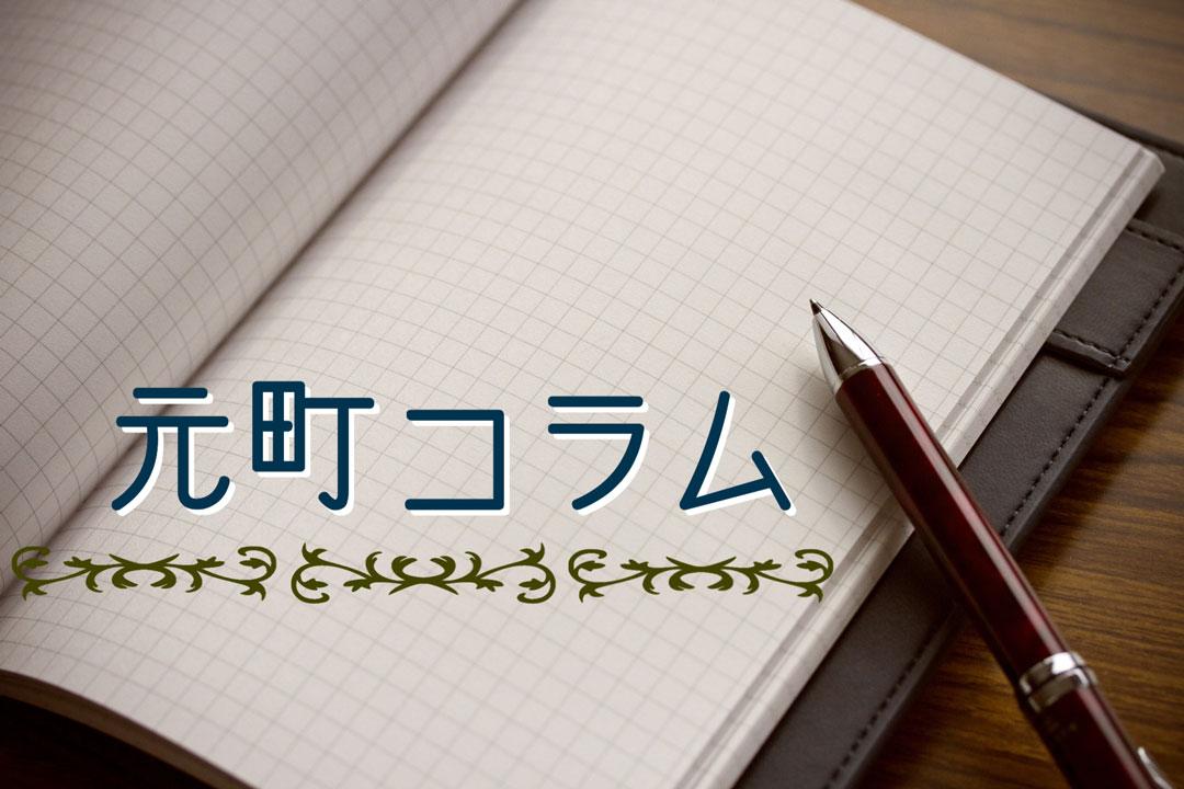 元町コラム(2020年10月20日号)