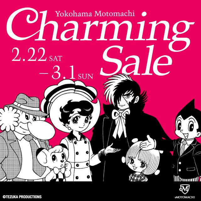 横浜元町チャーミングセール 2月22日(土)〜3月1日(日)開催!