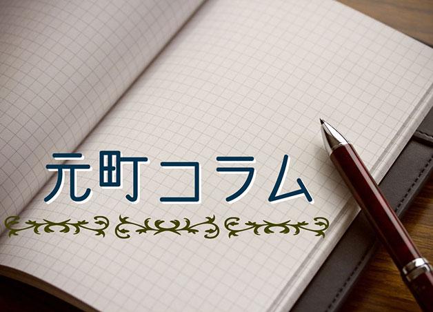 元町コラム(2021年3月20日号)